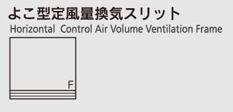よこ型定風量換気スリット