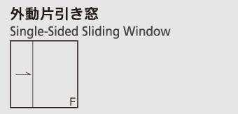外動片引き窓
