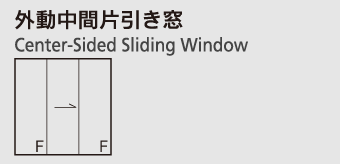 外動中間片引き窓