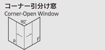 コーナー引分け窓